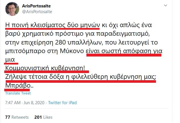 Screenshot_2020-06-08 ArisPortosalte on Twitter Η ποινή κλεισίματος δύο μηνών κι όχι απλώς ένα βαρύ χρηματικό πρόστιμο για [...]
