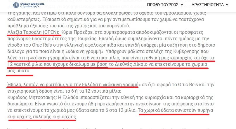 Screenshot 2020 10 16 Συνέντευξη Τύπου του Πρωθυπουργού Κυριάκου Μητσοτάκη μετά την ολοκλήρωση των εργασιών του Ευρωπαϊκού ...