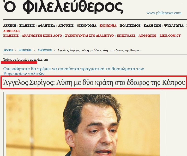 Screenshot 2020 12 03 Άγγελος Συρίγος Λύση με δύο κράτη στο έδαφος της Κύπρου