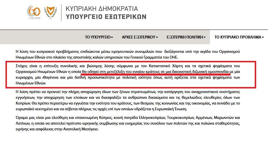 Screenshot 2020 12 03 Το όραμά μας για μία επανενωμένη Κύπρο MFA