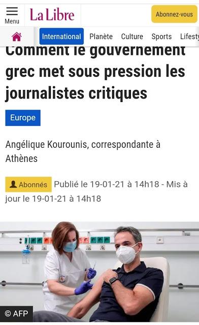 Μητσοτάκης ΜΜΕ δημοσίευμα Γαλλία