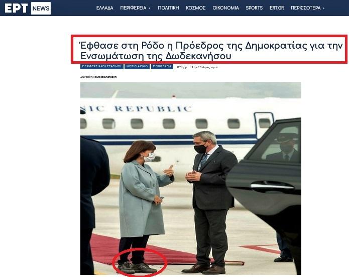Screenshot 2021 03 06 Έφθασε στη Ρόδο η Πρόεδρος της Δημοκρατίας για την Ενσωμάτωση της Δωδεκανήσου ertnews gr
