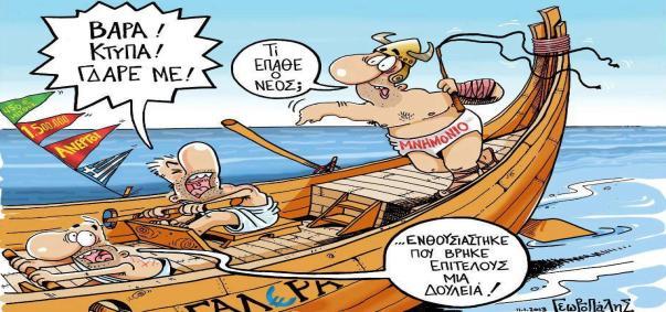 https://www.olympia.gr/wp-content/uploads/2021/04/2015_ergasia_galera-evro.jpg