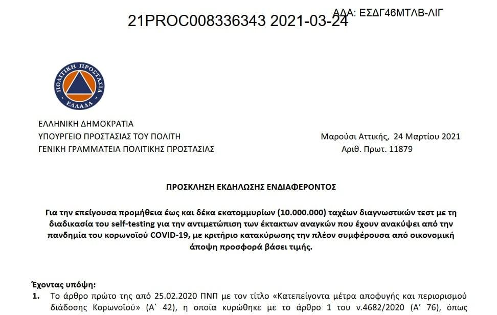 Screenshot 2021 04 07 ΕΣΔΓ46ΜΤΛΒ ΛΙΓ