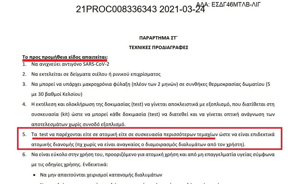 Screenshot 2021 04 07 ΕΣΔΓ46ΜΤΛΒ ΛΙΓ1